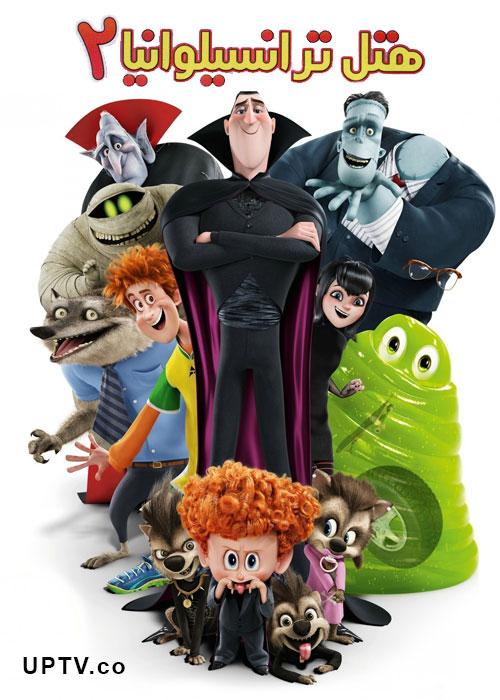 دانلود انیمیشن 2015 Hotel Transylvania - هتل ترانسیلوانیا 2