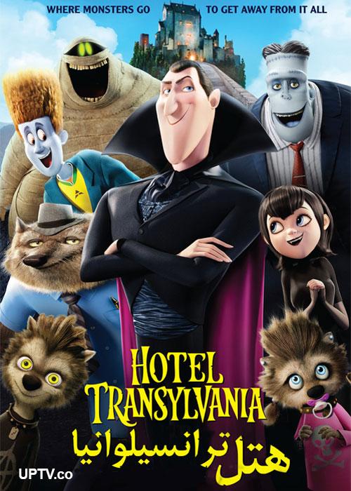 دانلود انیمیشن هتل ترانسیلوانیا Hotel Transylvania 2012 با دوبله فارسی