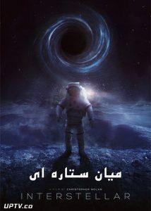 دانلود فیلم The Interstellar 2014 میان ستارهای با دوبله فارسی