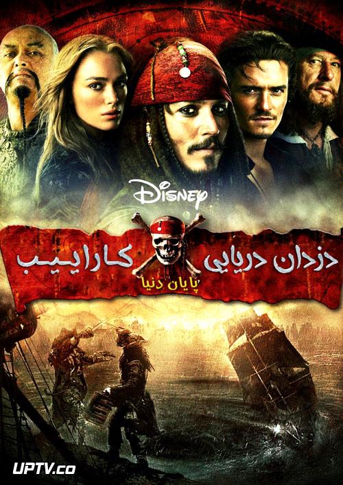 دانلود فیلم دزدان دریایی کارائیب 3 پایان دنیا با دوبله فارسی