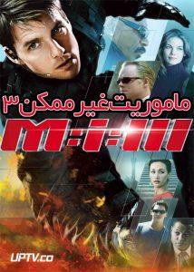 دانلود فیلم Mission Impossible III 2006 ماموریت غیرممکن 3 با دوبله فارسی