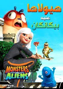 دانلود انیمیشن هیولاها علیه بیگانگان Monsters vs Aliens با دوبله فارسی