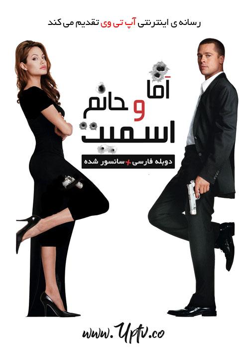 دانلود فیلم Mr & Mrs Smith 2005 آقا و خانم اسمیت