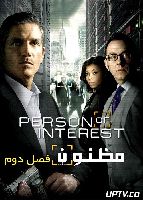 دانلود سریال مظنون Person of Interest فصل دوم با دوبله فارسی