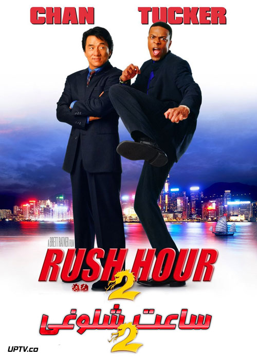 دانلود فیلم Rush Hour 2 2001 ساعت شلوغی 2 با دوبله فارسی