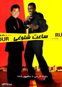 دانلود فیلم Rush Hour 1998 ساعت شلوغی با دوبله فارسی