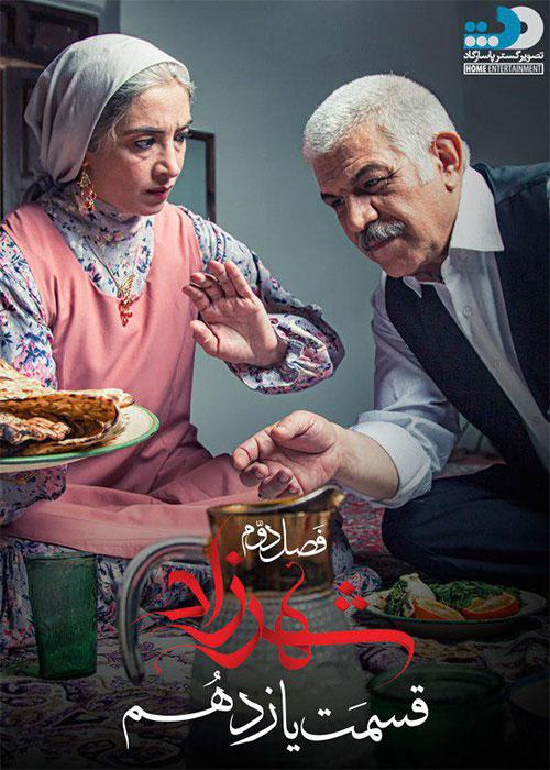 دانلود قسمت 11 فصل دوم سریال شهرزاد با لینک مستقیم و کیفیت 4K