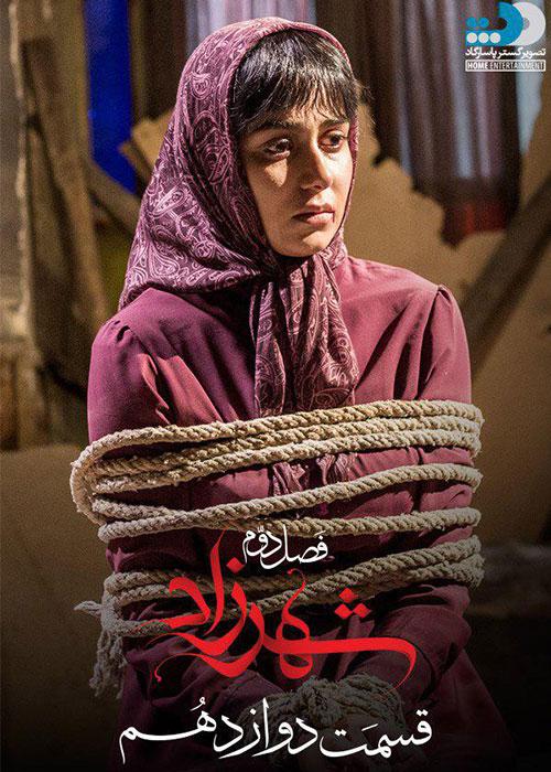دانلود قسمت 12 فصل دوم سریال شهرزاد با لینک مستقیم و کیفیت 4K