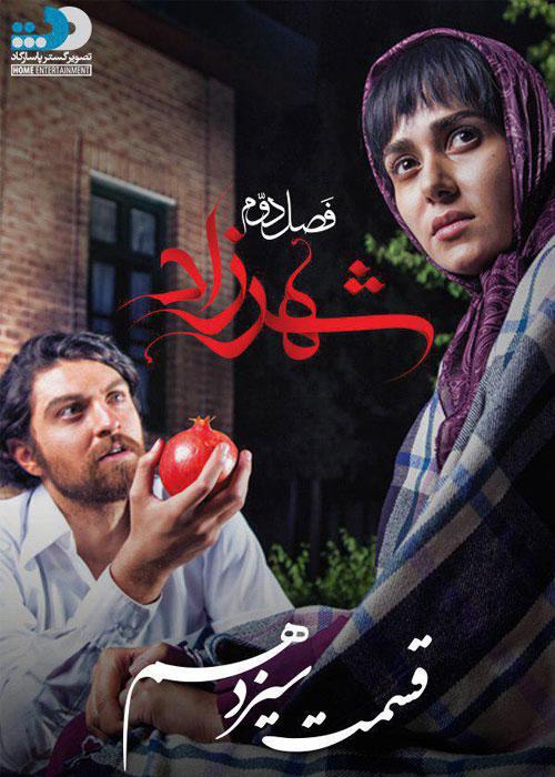 دانلود قسمت 13 فصل دوم سریال شهرزاد با لینک مستقیم و کیفیت 4K