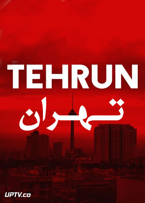 دانلود فیلم تهران قسمت 2 با کیفیت Full HD