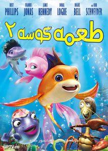 دانلود انیمیشن طعمه کوسه ۲ با دوبله فارسی