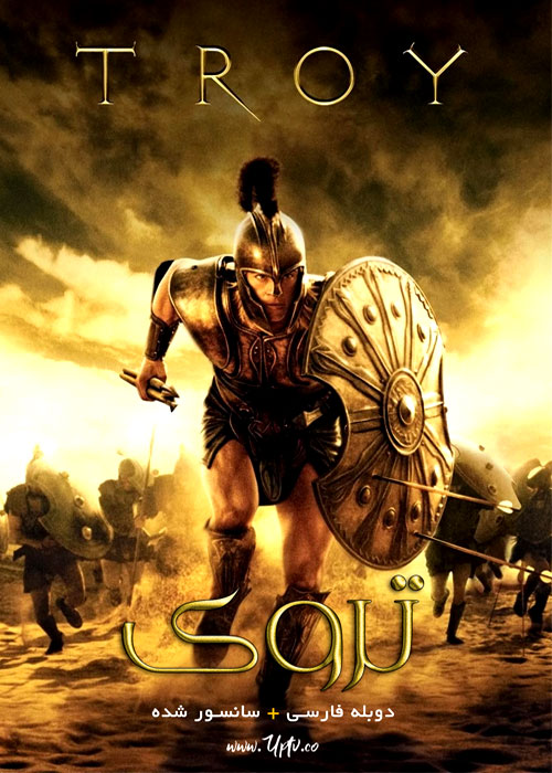 دانلود فیلم Troy 2004 تروی با دوبله فارسی