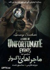 دانلود سریال مجموعه حوادث ناگوار A Series of Unfortunate Events با دوبله فارسی