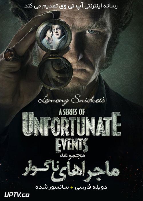 دانلود سریال مجموعه ماجراهای ناگوار A Series of Unfortunate Events با دوبله فارسی