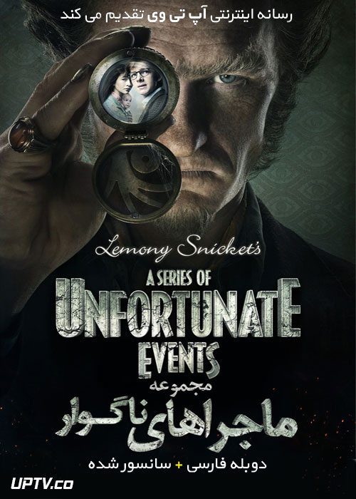 دانلود سریال مجموعه ماجراهای ناگوار A Series of Unfortunate Events قسمت ششم