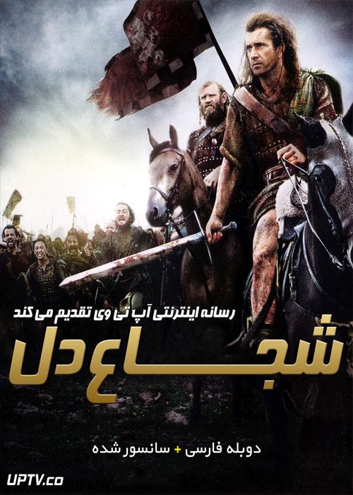 دانلود فیلم Braveheart 1995 شجاع دل با دوبله فارسی