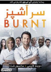 دانلود فیلم Burnt 2015 سرآشپز با دوبله فارسی