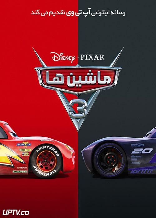 دانلود انیمیشن ماشین ها 3 Cars با دوبله فارسی