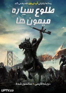 دانلود فیلم Dawn of the Planet of the Apes 2014 دوبله فارسی