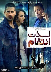 دانلود فیلم Dead Man Down 2013 لذت انتقام با دوبله فارسی