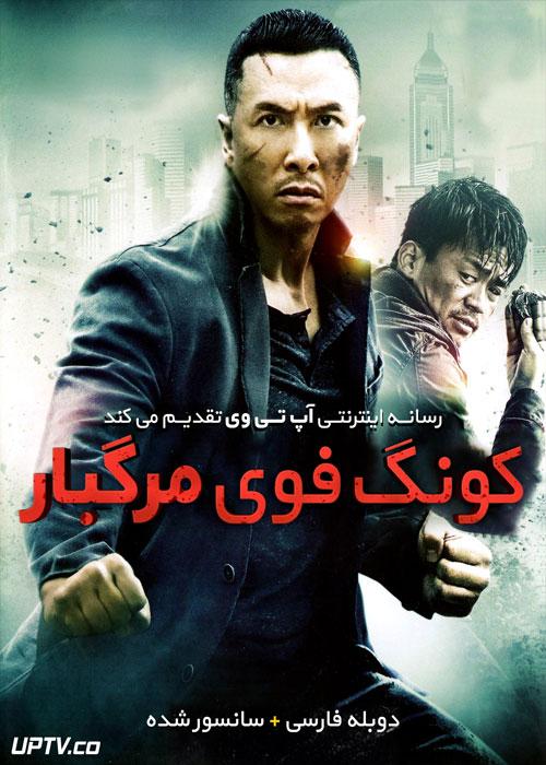 دانلود فیلم Kung Fu Killer 2014 کونگ فوی مرگبار با دوبله فارسی