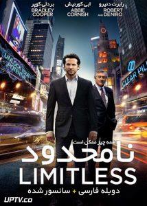 دانلود فیلم Limitless 2011 نامحدود با دوبله فارسی