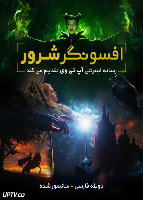 دانلود فیلم Maleficent 2014 افسونگر شرور