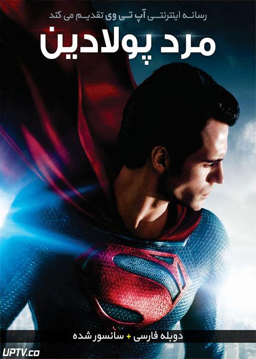 دانلود فیلم Man of Steel 2013 مرد پولادین