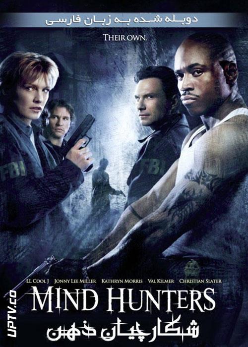 دانلود فیلم Mindhunters 2004 شکارچیان ذهن با دوبله فارسی