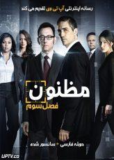 دانلود سریال مظنون Person of Interest فصل سوم با دوبله فارسی