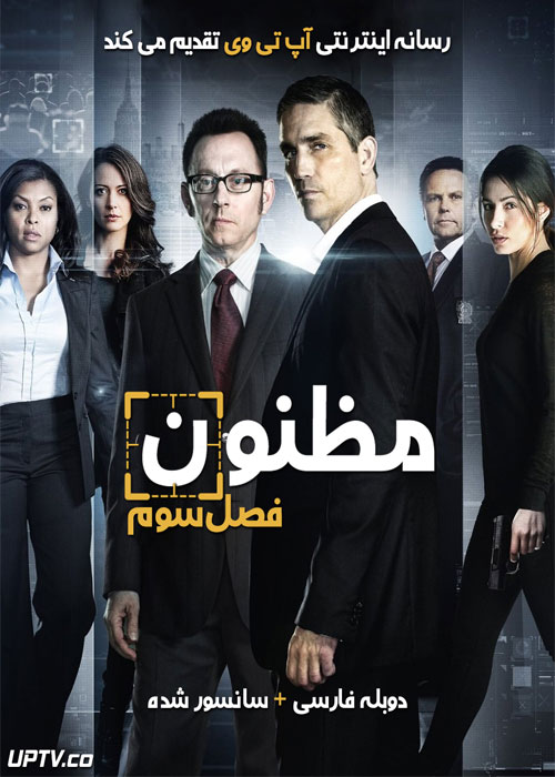 دانلود سریال مظنون Person of Interest فصل سوم قسمت 6 تا 10
