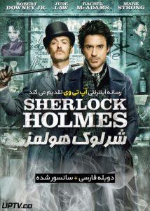 دانلود فیلم Sherlock Holmes 2009 شرلوک هولمز با دوبله فارسی