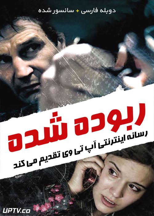 دانلود فیلم Taken 2008 ربوده شده با دوبله فارسی
