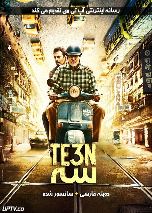 دانلود فیلم Te3n 2016 سه با دوبله فارسی