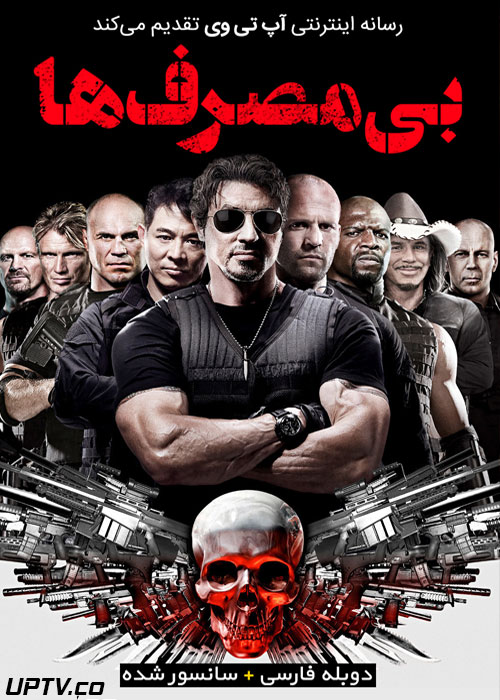 دانلود فیلم The Expendables 2010 بی مصرف ها با دوبله فارسی