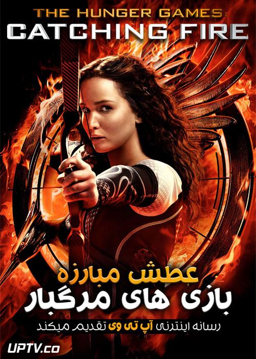 دانلود فیلم عطش مبارزه بازی های مرگبار با دوبله فارسی
