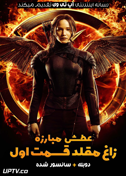 دانلود فیلم The Hunger Games Mockingjay – Part 1 2014 عطش مبارزه زاغ مقلد 1