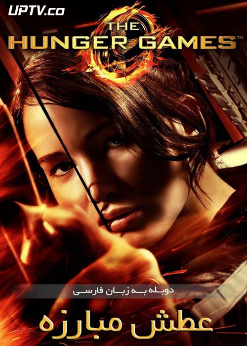 دانلود فیلم The Hunger Games 2012 عطش مبارزه