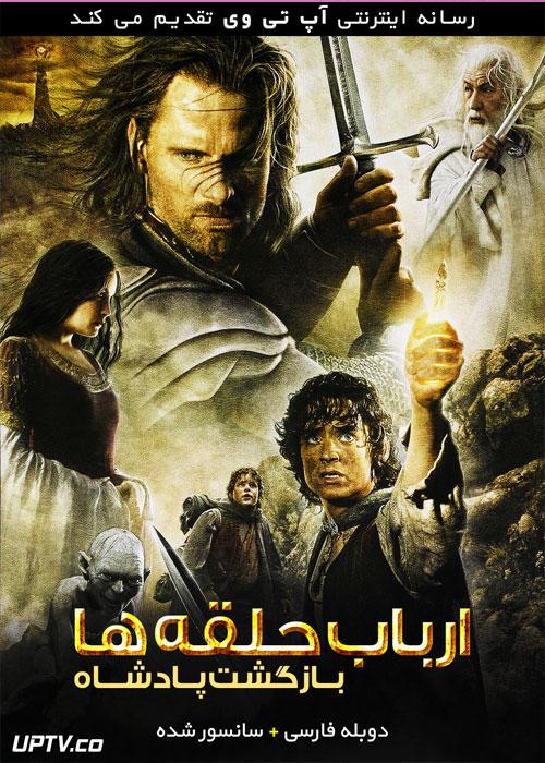 دانلود فیلم The Lord of the Rings The Return of the King 2003 ارباب حلقهها بازگشت پادشاه