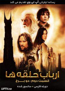 دانلود فیلم The Lord of the Rings The Two Towers 2002 ارباب حلقهها دو برج دوبله فارسی