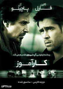 دانلود فیلم The Recruit 2003 کار آموز با دوبله فارسی