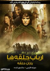 دانلود فیلم The Lord of the Rings The Fellowship of the Ring 2001 دوبله فارسی