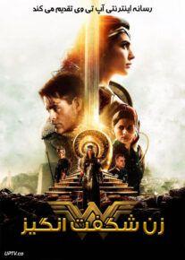 دانلود فیلم Wonder Woman 2017 زن شگفت انگیز با زیرنویس فارسی