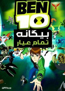 دانلود انیمیشن بن تن بیگانه تمام عیار Ben 10 Ultimate Alien با دوبله فارسی