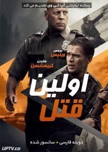 دانلود فیلم First Kill 2017 اولین قتل با دوبله فارسی