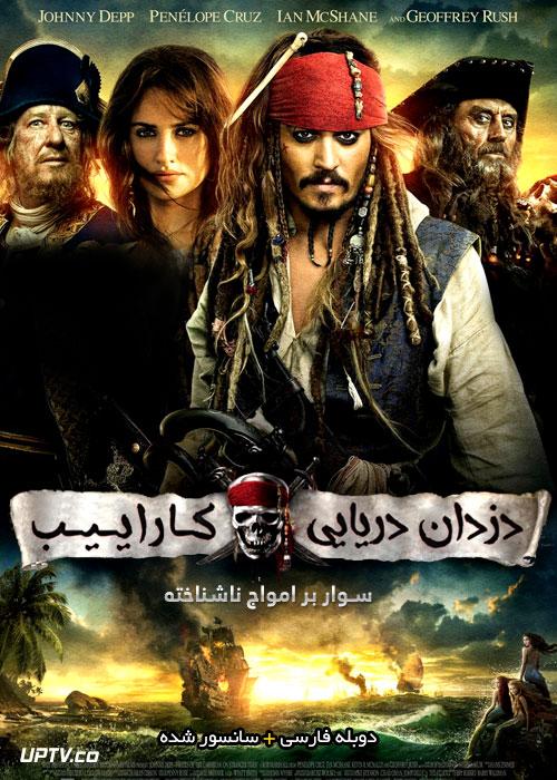 دانلود فیلم دزدان دریایی کارائیب 4 سوار بر امواج ناشناخته