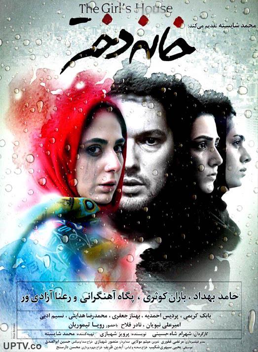 دانلود فیلم خانه دختر با کیفیت ۱۰۸۰p
