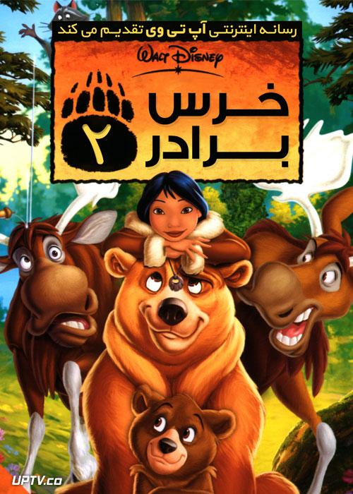 دانلود انیمیشن خرس برادر 2 Brother Bear 2006