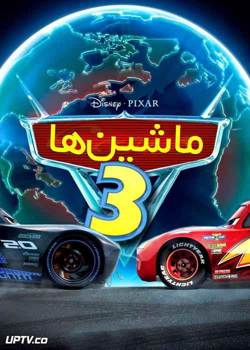 دانلود انیمیشن ماشین ها دوبله فارسی3Cars