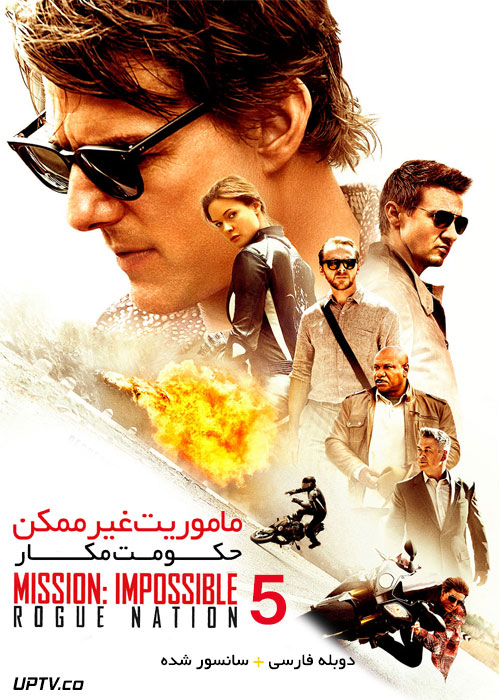 دانلود فیلم Mission Impossible Rogue Nation 2015 ماموریت غیرممکن 5 حکومت مکار